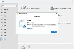 DAEMON Tools Ultra v6.0.0.1623 旗舰版