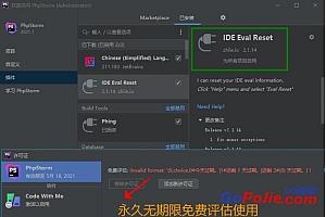 JetBrains系列产品无限重置试用插件 v2.1.14