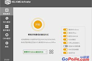 全能激活神器 HEU KMS Activator v24.3.0.0