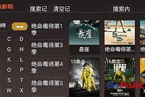 无极影院TV 2.0 无广告破解版   影视盒子应用