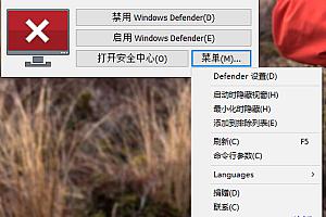 Microsoft Defender Control v1.9 管理工具