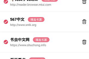 树莓阅读 v1.1.0 免费无广告的全网小说阅读器