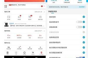 京东客户端64位版 v10.0.0 for Google Play