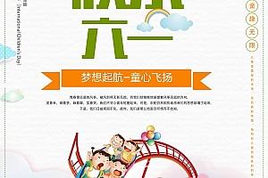 快乐六一儿童节海报设计0601