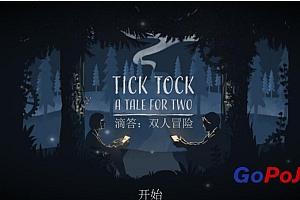 【双人联机】滴答:双人冒险(Tick Tock: A Tale for Two)v1.1.7