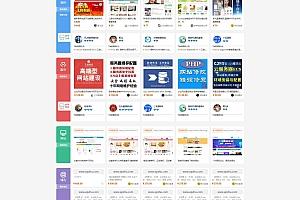 最新修复源码交易平台精仿互站_网站源码