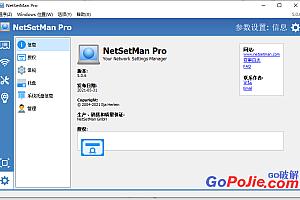 网络切换工具NetSetMan Pro v5.0.6 破解版