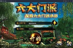 手游【六大门派】WIN一键服务端+GM后台+安卓客户端