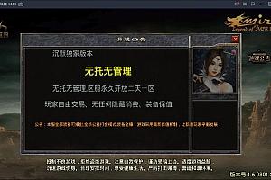 战神引擎传奇手游【凌天沉默】6月整理服务端+新土城+转生+沙捐【
