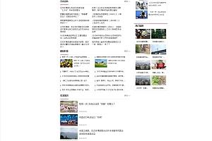 织梦粉红色时尚大气生活常识百科新闻资讯网站模板+手机版