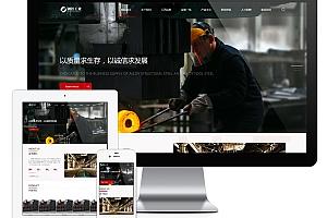 重工业钢铁机械网站eyoucms模板628