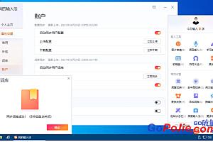 搜狗输入法PC版 10.5.0.4737 去除广告精简版