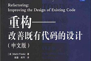 重构-改善既有代码的设计 中文版