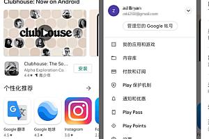 谷歌商店客户端 Google Play Store v27.2.16