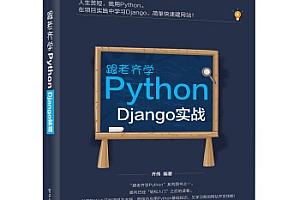 跟老齐学Python:Django实战(博文视点出品)