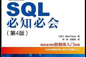 SQL必知必会-中文-第4版