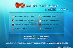 番茄花园Ghost XP SP3体验游戏版V2021.08