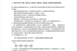 数据结构习题集答案(C语言版严蔚敏)浣整版