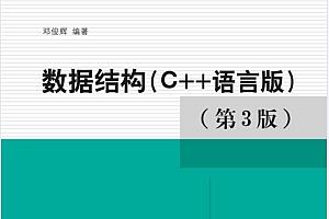 数据结构C++语言版第三版by邓俊辉