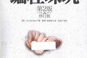编程珠玑by本特利