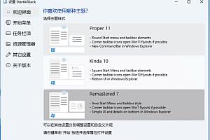 开始菜单工具StartAllBack 2.9.92中文破解版