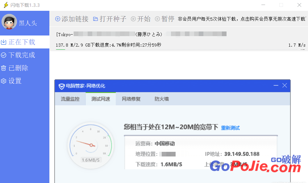 闪电下载电脑版-狗破解-Go破解|GoPoJie.COM